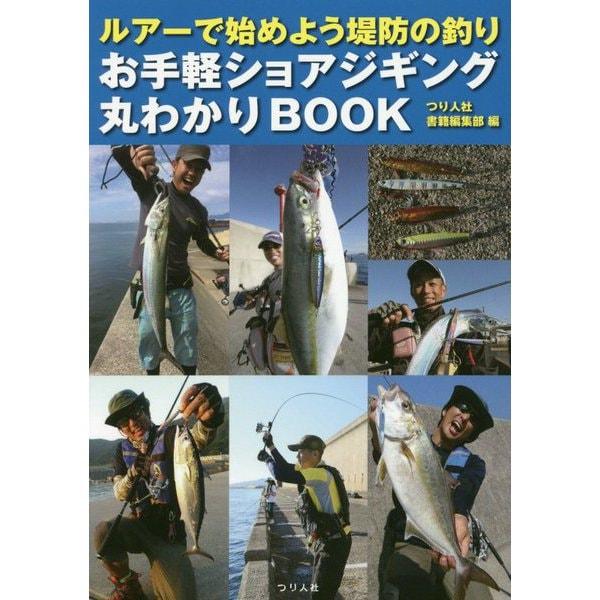 ルアーで始めよう堤防の釣り お手軽ショアジギング丸わかりBOOK [単行本]