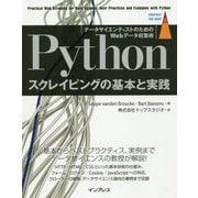 Pythonスクレイピングの基本と実践 データサイエンティストのためのWebデータ収集術 (impress top gear) [単行本]
