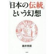 「日本の伝統」という幻想 [単行本]