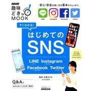 NHK趣味どきっ!MOOK すぐわかる! はじめてのSNS―LINE Instagram Facebook Twitter (生活実用シリーズ) [ムック・その他]