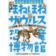 ドクター・ヨッシーのほねほねザウルス恐竜博物館 (2) つの竜・カモノハシ竜のひみつたんけん [全集叢書]