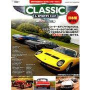クラシック&スポーツカー vol.11 (インプレスムック) [ムック・その他]