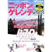 ニッポンのゲレンデ2019 (ブルーガイド・グラフィック) [ムック・その他]