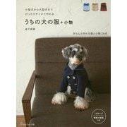 うちの犬の服+小物-小型犬から大型犬までぴったりサイズで作れる [単行本]