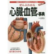 ぜんぶわかる心臓・血管の事典-精密イラストで心血管系をビジュアル解説 [単行本]