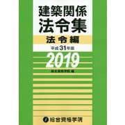 建築関係法令集 法令編〈平成31年版〉 [単行本]