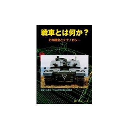 戦車とは何か? [単行本]