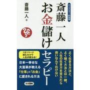 斎藤一人 お金儲けセラピー 新装版 (ロング新書) [新書]