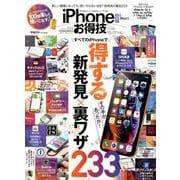 お得技シリーズ128 iPhone XS & XS Max & XR お得技ベストセレクション (晋遊舎ムック) [ムック・その他]