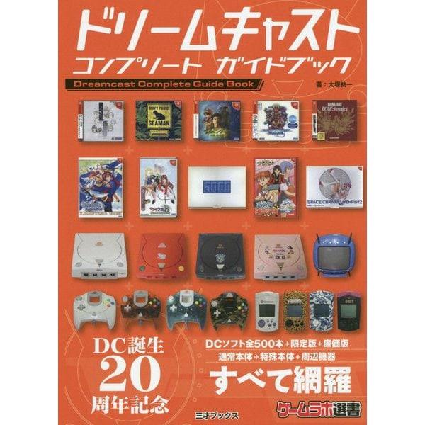 ドリームキャスト コンプリートガイドブック(ゲームラボ選書) [単行本]