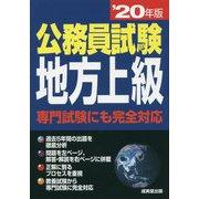 公務員試験地方上級 '20年版 [単行本]