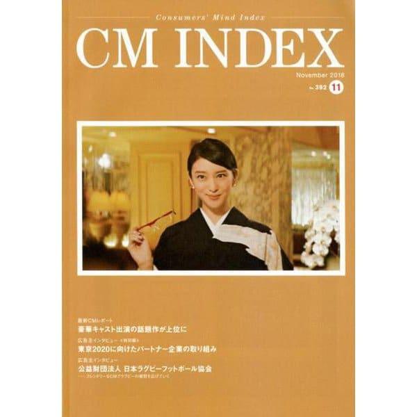 CM INDEX No.392(November2018) [ムックその他]
