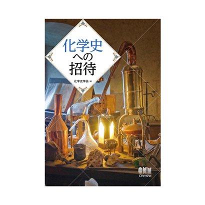 化学史への招待 [単行本]