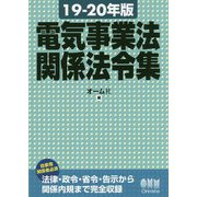 19-20年版 電気事業法関係法令集 [単行本]