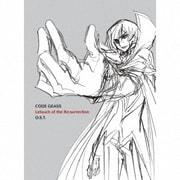 コードギアス 復活のルルーシュ オリジナルサウンドトラック