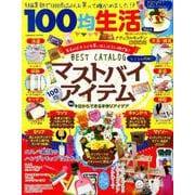 100均生活 Vol.4 (COSMIC MOOK) [ムック・その他]