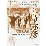 日本初のオリンピック代表選手 三島弥彦-伝記と史料(尚友ブックレット<34>) [単行本]