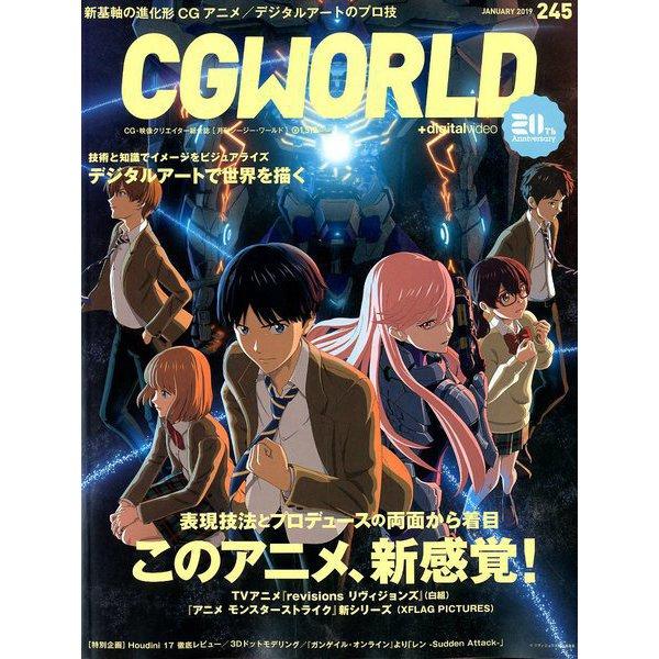 CG WORLD (シージー ワールド) 2019年 01月号 [雑誌]