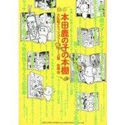 本田鹿の子の本棚-大乱戦クラッシュファミリーズ篇(リイドカフェコミックス) [コミック]