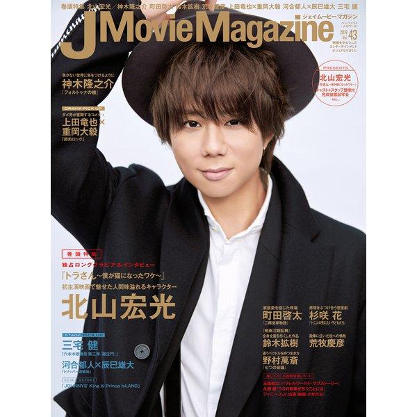 J Movie Magazine Vol.43(パーフェクト・メモワール) [ムックその他]