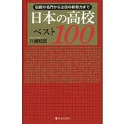 日本の高校ベスト100 [単行本]