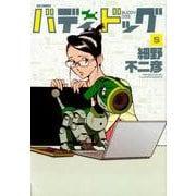 バディドッグ<5>(ビッグ コミックス) [コミック]