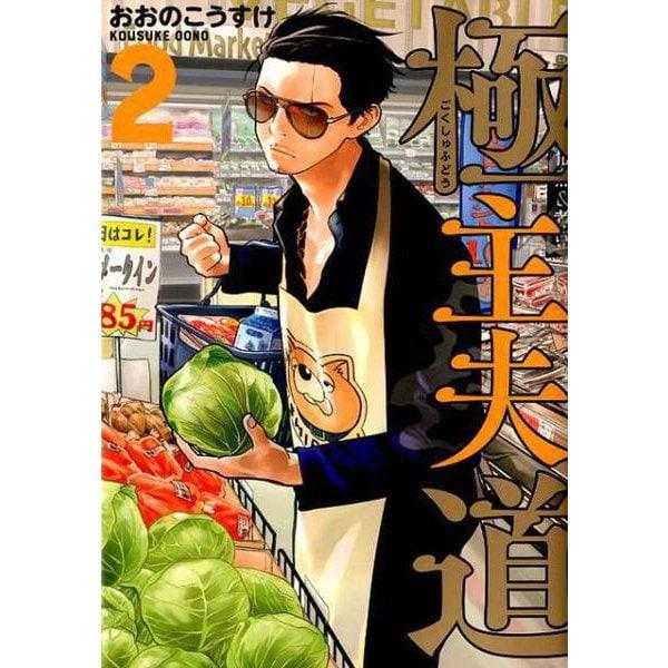 極主夫道 2(バンチコミックス) [コミック]