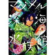 マグメル深海水族館 3(バンチコミックス) [コミック]