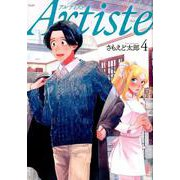 Artiste 4(BUNCH COMICS) [コミック]