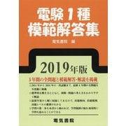 電験1種模範解答集 2019年版 平成30年版 [単行本]