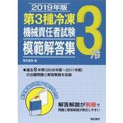 第3種冷凍機械責任者試験模範解答集 2019年版 平成30年版 [単行本]