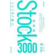 英単語Stock3000(英単語Stock) [全集叢書]
