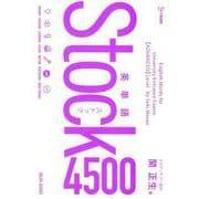 英単語Stock4500(英単語Stock) [全集叢書]
