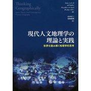 現代人文地理学の理論と実践-世界を読み解く地理学的思考 [単行本]