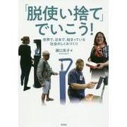 「脱使い捨て」でいこう!-世界で、日本で、始まっている社会のしくみづくり [単行本]