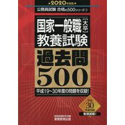 国家一般職(大卒)教養試験 過去問500(2020年度版) [単行本]