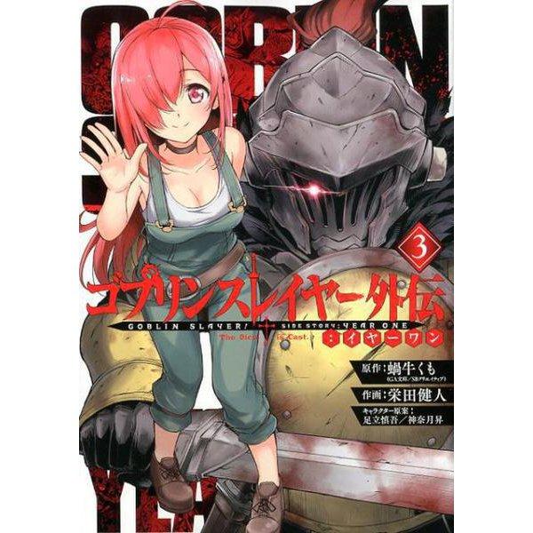 ゴブリンスレイヤー外伝:イヤーワン 3(ヤングガンガンコミックス) [コミック]
