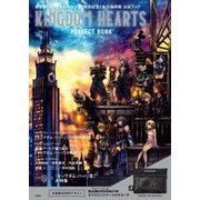 KINGDOM HEARTS PERFECT BOOK [ムック・その他]