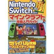 Nintendo Switchで遊ぶ! マインクラフト攻略入門ガイド [単行本]