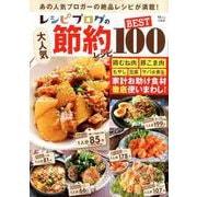 レシピブログの大人気節約レシピ BEST100 (TJMOOK) [ムック・その他]