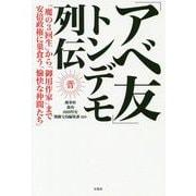 「アベ友」トンデモ列伝 [単行本]