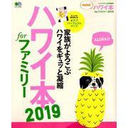 ハワイ本forファミリー2019 mini [ムック・その他]