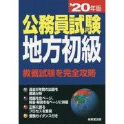公務員試験地方初級 '20年版 [単行本]