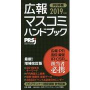 広報・マスコミハンドブック PR手帳〈2019年版〉 増補改訂版 [単行本]