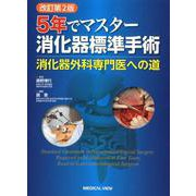 5年でマスター消化器標準手術 改訂第2版-消化器外科専門医への道 [単行本]