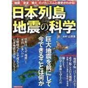 日本列島地震の科学 [ムック・その他]