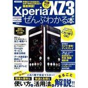 Xperia XZ3がぜんぶわかる本 [ムック・その他]