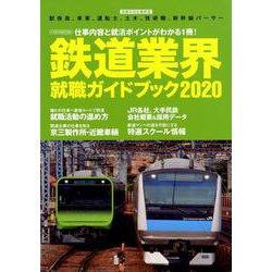 鉄道業界就職ガイドブック2020 [ムックその他]