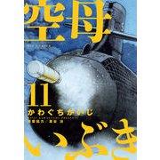 空母いぶき 11(ビッグコミックス) [コミック]