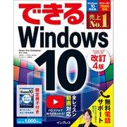 できるWindows 10 改訂4版 [ムック・その他]
